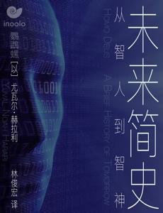 未来简史 Book Cover