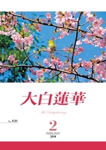 大白蓮華 2018年 2月号 Book Cover