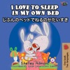 I Love To Sleep In My Own Bed English Japanese Bilingual Edition