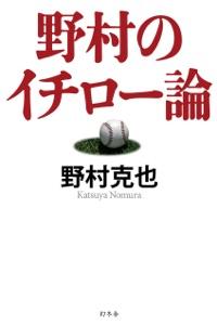 野村のイチロー論 Book Cover
