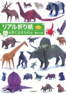 リアル折り紙 陸を歩く生きもの編 Book Cover
