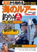 基礎から始める 海のルアー釣り入門 Book Cover