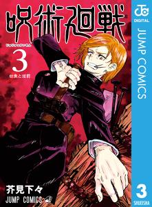 呪術廻戦 3 Book Cover