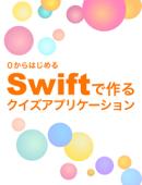 0からはじめる Swiftで作るクイズアプリケーション