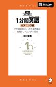 [音声DL付]1分間英語(イングリッシュ) リスニング編 Book Cover
