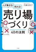 売り場づくり40の法則 Book Cover