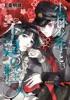 小林少年と不逞の怪人(3)