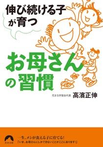 伸び続ける子が育つお母さんの習慣 Book Cover