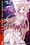 Sword Art Online  16