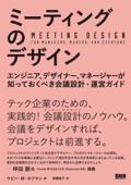 ミーティングのデザイン - エンジニア、デザイナー、マネージャーが知っておくべき会議設計・運営ガイド Book Cover