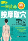 Easy Learning On Massage And Acupoint Selection