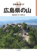 分県登山ガイド33 広島県の山
