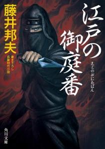 江戸の御庭番 Book Cover