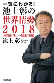 一気にわかる!池上彰の世界情勢2018(毎日新聞出版) book