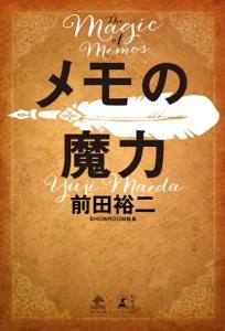 メモの魔力 -The Magic of Memos- Book Cover
