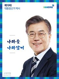 제19대 대통령선거백서 (고정판형)