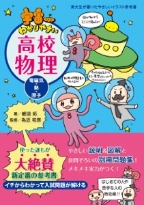 宇宙一わかりやすい高校物理(電磁気・熱・原子) Book Cover