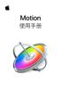 Apple Inc. - Motion 使用手册 插圖