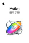 Motion 使用手册