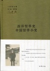 The History Of Western Philosophy And The Historiette Of Chinese Philosophy