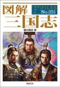 図解 三国志 Book Cover