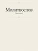 Церковь св. преп. Серафима Соровского в Санкт-Петербурге - Молитвослов artwork