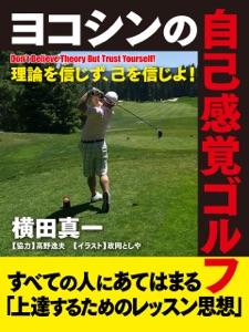 ヨコシンの自己感覚ゴルフ—理論を信じず、己を信じよ! Book Cover