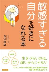 「敏感すぎる自分」を好きになれる本 Book Cover