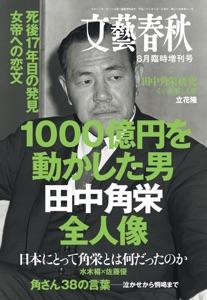 文藝春秋8月臨時増刊号 1000億円を動かした男 田中角栄全人像 Book Cover