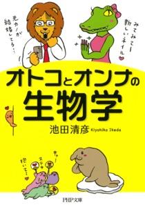 オトコとオンナの生物学 Book Cover