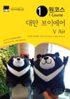 V Air    01