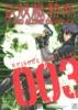 攻殻機動隊 STAND ALONE COMPLEX (03)
