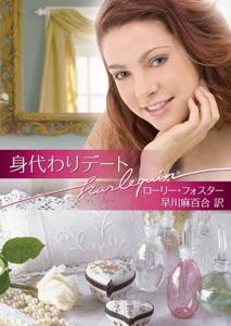 身代わりデート Book Cover