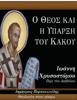 Δημήτριος Πορπατωνέλης - Ο Θεός και η Ύπαρξη του Κακού artwork