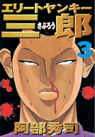 エリートヤンキー三郎(03)