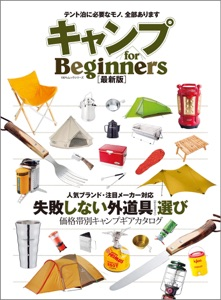 キャンプ for Beginners 最新版 Book Cover