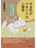 「やる気がでない人」の心理学 Book Cover