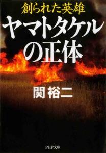 創られた英雄 創られた英雄 ヤマトタケルの正体 Book Cover