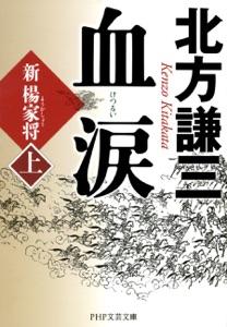 血涙(上) Book Cover