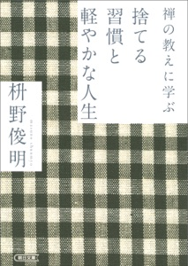 禅の教えに学ぶ 捨てる習慣と軽やかな人生 Book Cover