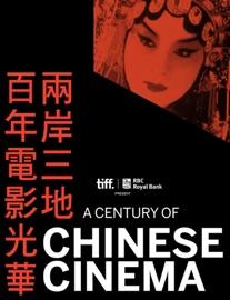 A CENTURY OF CHINESE CINEMA