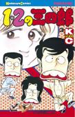 1・2の三四郎 (3)