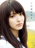 鈴木愛理写真集『この風が好き』