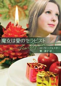 魔女は愛のセラピスト Book Cover