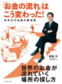 「お金の流れ」はこう変わった!松本大のお金の新法則