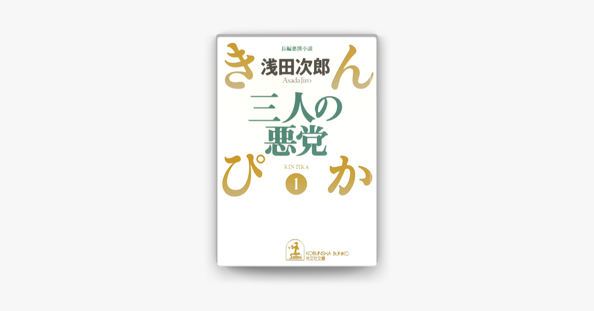 Apple Booksで三人の悪党~きんぴか(1)~を読む
