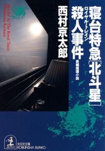 寝台特急「北斗星」(ロイヤル・トレイン)殺人事件 Book Cover