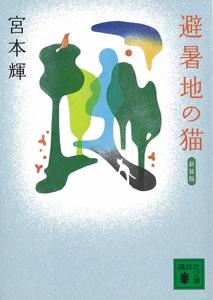 避暑地の猫 Book Cover