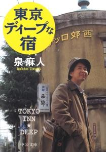 東京ディープな宿 Book Cover