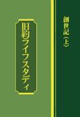 創世記ライフスタディ(上)
